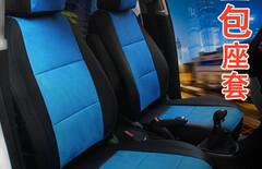 雪佛兰汽车座套全包围座椅套图片