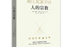 人的宗教图片