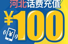 中国电信河北100图片