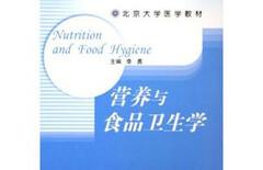 营养与食品卫生学李勇图片