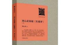 刘心武揭秘红楼梦包邮图片