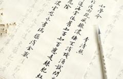毛笔练字帖图片