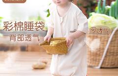 纯棉婴儿睡袋图片