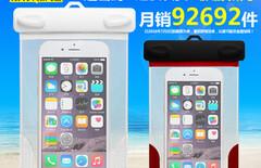 苹果6手机防水袋潜水图片