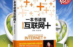 一本书读懂互联网+图片