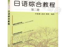 综合日语第二册图片