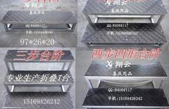 折叠台阶图片