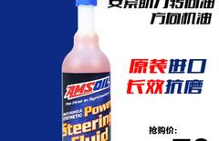 转向液压油全合成图片