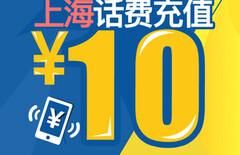 充话费电信10元上海图片