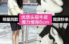 内增高运动鞋小白鞋图片