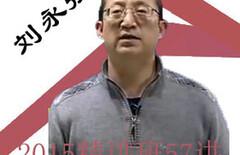刘永强图片