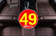 一汽骏派d60汽车脚垫图片