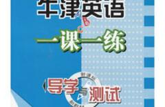 三年级牛津英语一课一练上海版图片
