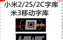 红米note电信字库图片