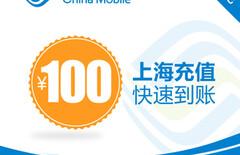 上海移动充话费100元图片