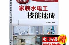 建筑安装工程安装技术基础图片