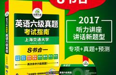 2016年英语六级华研外语图片