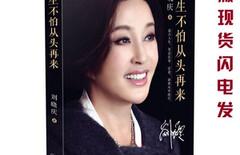 刘晓庆同款图片