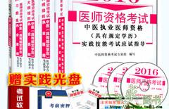 刘应科中医执业医师图片