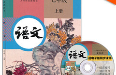 人教版七年级语文上册图片