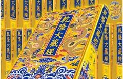 中华大藏经图片