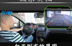 车载摄像头高清夜视图片