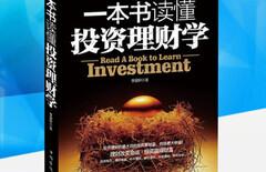 一本书读懂投资理财学图片