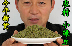 五谷杂粮绿豆包邮图片