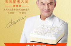 西安市生日蛋糕图片
