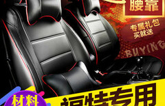 锐界四季通用座椅套图片
