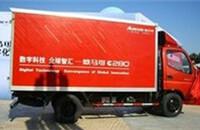 福田欧马可C280长轴2.8双排报价11.34万
