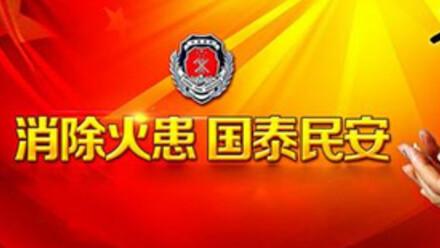 消防安全征文1000字_关于消防安全征文1000